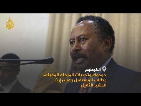 المشهد السوداني.. هل حان وقت النزول بالشعارات إلى الأرض؟  - نشر قبل 9 ساعة
