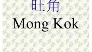 Say Hong Kong Street Names in Cantonese