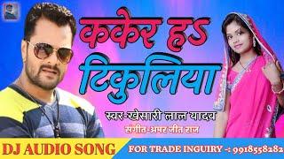 Kekar Ha Tikuliya Khesari Lal Yadav New Bhojpuri 2019 Kavna Savtin Ke Satal Ba Tikuliy Dj Mix