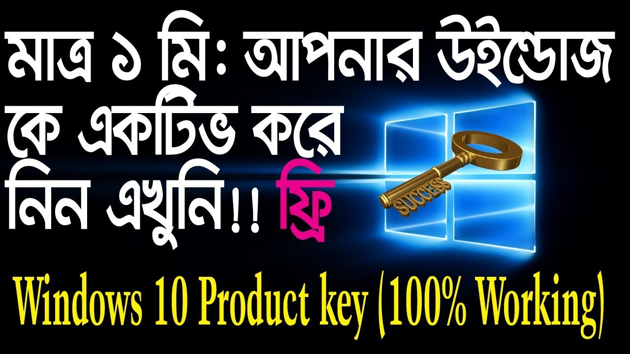 Windows 10 Product key (100% Working) | Active your ...