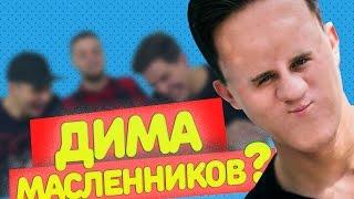 ДИМА МАСЛЕННИКОВ - ФОТОШОПКА