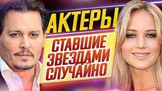 Актеры и актрисы, ставшие звездами СЛУЧАЙНО // ДКино