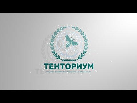 Приглашаем за здоровьем в клинику Тенториум!