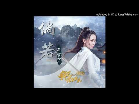 孙雪宁-倘.若 (《拜见宫主大人》网剧插曲)