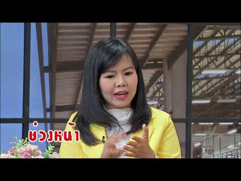 อดีตพนักงานอนุมัติสินเชื่อสู่การเป็นเจ้าของธุรกิจ I AM SIAM น้ำหอมดอกไม้ไทย - วันที่ 26 Apr 2019