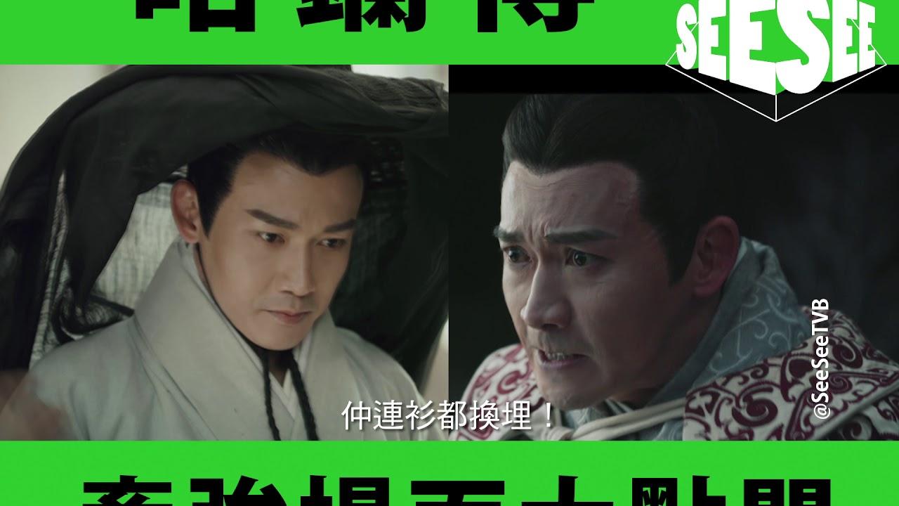 皓鑭傳-牽強場面大點閱!   See See TVB - YouTube