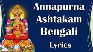 Annapurna Ashtakam  Bengali Lyrics - Devotional Lyrics - Easy to Learn - BHAKTHI