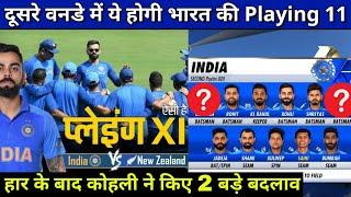 India vs New Zealand 2nd ODI Playing 11 | दूसरे वनडे में ये होगी भारत की प्लेइंग 11