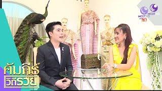ธุรกิจแห่งความรัก ชุดแต่งงาน Vanus Couture (4 ก.ย.61) คัมภีร์วิถีรวย | 9 MCOT HD