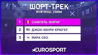 Все медали восьмого дня Олимпиады-2018