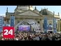 В Берлине прошёл концерт Хора Турецкого с песнями военных лет mp3