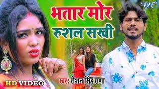 #Roshan Singh Rana I #Video भतार मोर रुशल सखी I Bhatar Mora Rusal Sakhi 2020 Bhojpuri Superhit Song