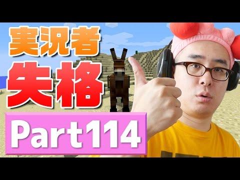 【瀬戸のマインクラフト】#114 ゲーム実況者失格!瀬戸弘司、とんでもないミスをやらかす。