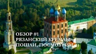 видео Рязань.  Достопримечательности города и окрестностей. Что посмотреть в Рязани.