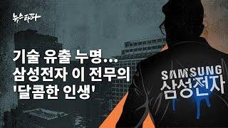 뉴스타파 - 기술 유출 누명...삼성전자 이 전무의