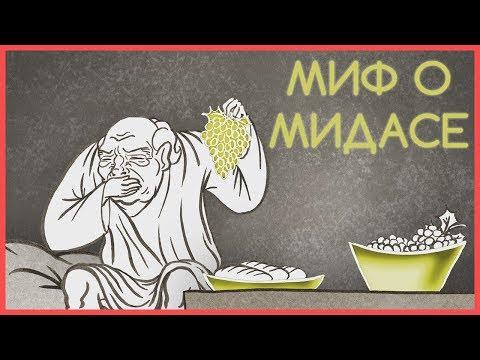 Миф царь мидас мультфильм