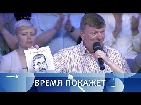 Украина иПольша: новая история. Время покажет. Выпуск от03.08.2017
