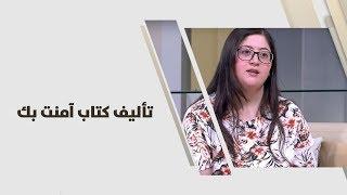 ليلى الكلوب - تأليف كتاب آمنت بك