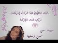نبيلة معن - شمس العشية - مع الكلمات