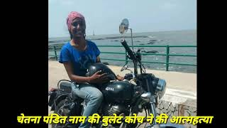 Suicide in mumbai. Famous motorcycle coach Chetna Pandit allegedly commits suicide in Mumbai  .