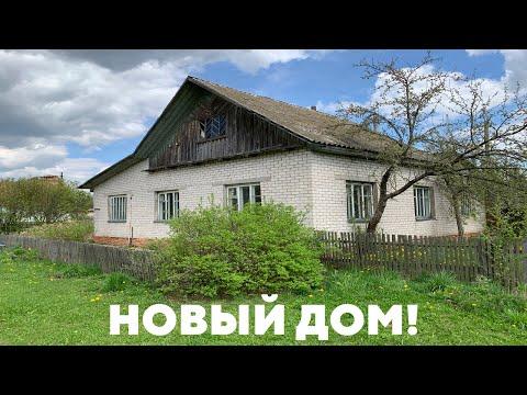 КУПИТЬ ДОМ В ДЕРЕВНЕ. Обзор дома в деревне!