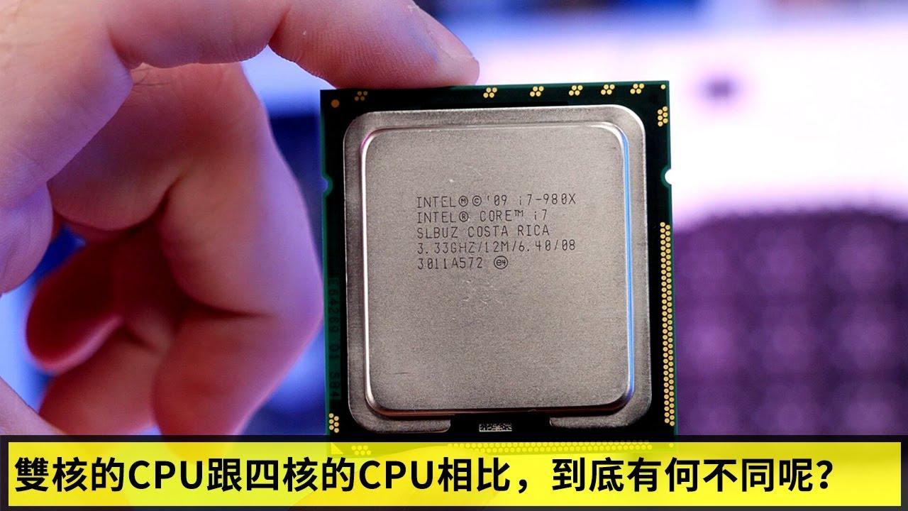 雙核的CPU跟四核的CPU相比。到底有何不同呢? - YouTube