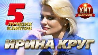 Ирина Круг  - 5 Лучших Клипов