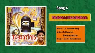 Vishwanathashtakam  - a song from the album Sadasivam sung by Madhu Balakrishnan