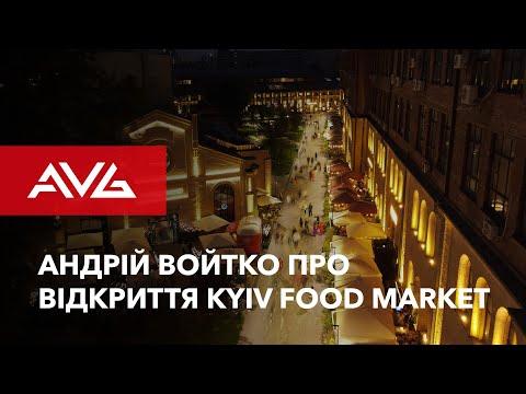 Открытие Kyiv Food Market Андрей Войтко