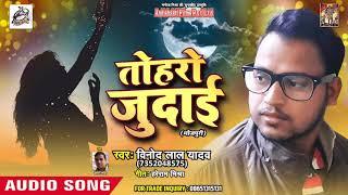 2018 का सबसे दर्द भरा गीत तोहरो जुदाई Tohro Judaai Vinod Lal Yadav New Sad Song 2018