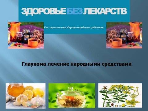 Лечение глаукомы народными средствами и мёдом
