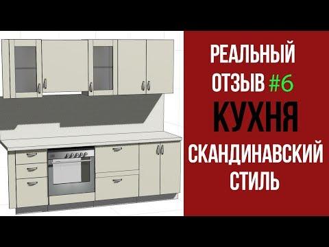 Отзыв #6 о кухне в Скандинавском стиле. Кухня 8 кв м