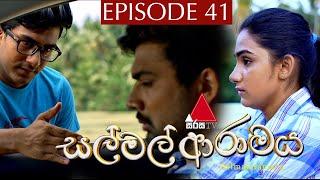 සල් මල් ආරාමය | Sal Mal Aramaya | Episode 41 | Sirasa TV Thumbnail