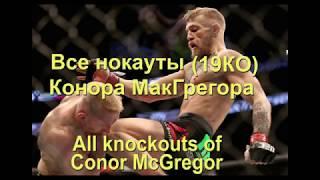 Все нокауты Конора Макгрегора (19КО)!/All knockouts of Conor McGregor!
