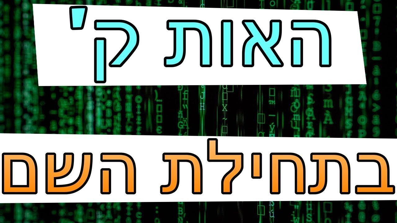 ☢ בול פגיעה - מה האות ק' בתחילת השם שלך אומרת עליך! הרב זמיר כהן
