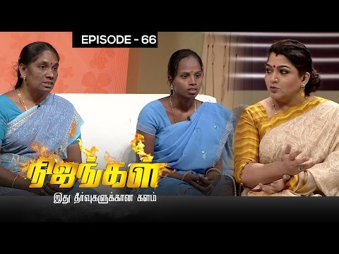 Nijangal with kushboo is a reality show to sort out untold issues. Here is the episode 66 of #Nijangal telecasted in Sun TV on 10/01/2017. We Listen to your vain and cry.. We Stand on your side to end the bug, We strengthen the goodness around you.   Lets stay united to hear the untold misery of mankind. Stay tuned for more at http://bit.ly/SubscribeVisionTime  Life is all about Vain and Victories.. Fortunes and unfortunes are the  pole factor of human mind. The depth of Pain life creates has no scale. Kushboo is here with us to talk and lime light the hopeless paradox issues  For more updates,  Subscribe us on:  https://www.youtube.com/user/VisionTimeThamizh  Like Us on:  https://www.facebook.com/visiontimeindia