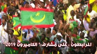 مسيرة المرابطون في تصفيات أمم افريقيا ---- الكاميرون 2019-----