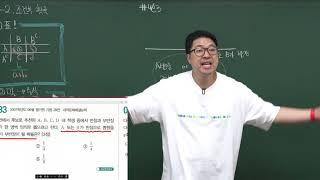 [고수남]고3 확률과 통계 조건부 확률 06.29