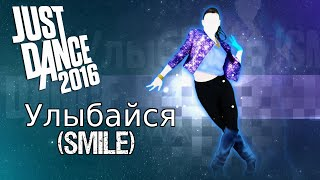 ps4 just dance unlimited улыбайся smile
