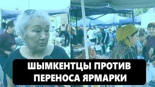 Шымкентцы против переноса ярмарки возле стадиона Кажымукана