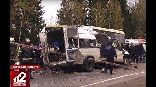 13 пассажиров автобуса погибли в результате аварии!