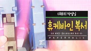 [대부의 작업실] 휴케바인 복서 작업기  -8-