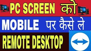 REMOTE DESKTOP EXPLAINED |PC Screen on mobile | Online troubleshooting | Team viewer tutorial