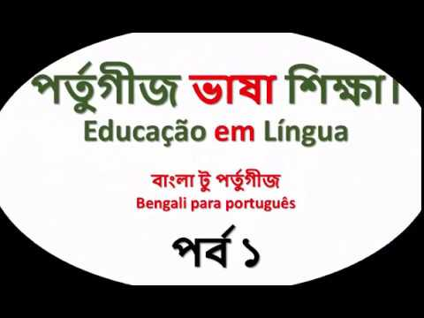 How to learn Portugeuse Languese (পর্ব ১) ক্লাস ওয়ান ABCD