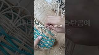 잠실한국문화센터 라탄공예 전등 갓 만들기