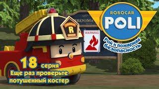 Робокар Поли - Рой и пожарная безопасность - Еще раз проверьте потушенный костер (серия 18)