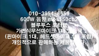 최신 신제품 mps150cb2 앰프스피커 행사용 홍보용…