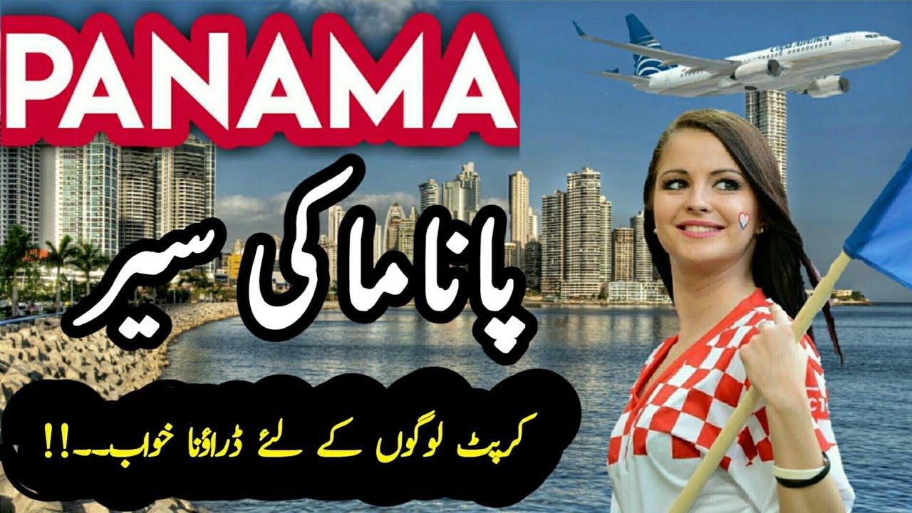 Download Travel to PANAMA   History   Panama Facts دلچسپ معلومات पनामा की यात्रा करें   Urdu/Hindi