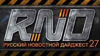 Star Citizen - Русский Новостной Дайджест. №27