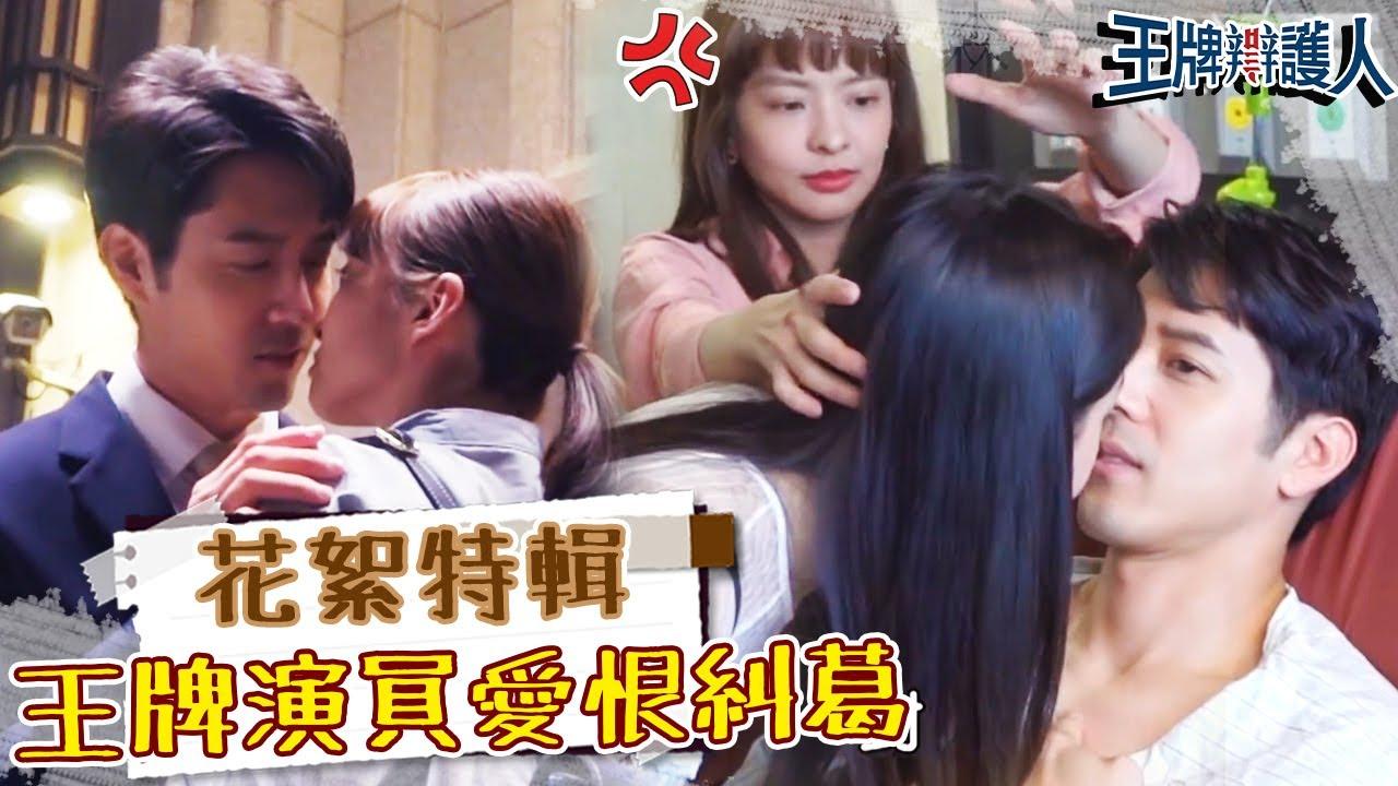 越得不到越想要?王牌演員的愛恨糾葛!胡宇威遭葉星陳砲轟「渣男」?|搞笑花絮特輯|#王牌辯護人
